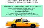 Такси в лизинг в 2020 году — как взять, для физических лиц, для ип
