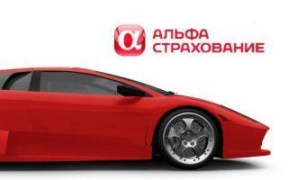 Страхование автомобиля по осаго через интернет в альфастрахование в 2020 году