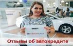 Автокредит (авто в кредит) в совкомбанке пенсионерам в 2020 году — отзывы