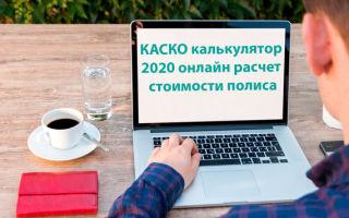 Как рассчитать каско в 2020 году — на авто, онлайн, с франшизой