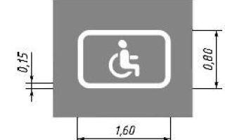 Штраф за парковку на месте для инвалидов в 2020 году — москва, самара, скидка 50 %, у торгового центра