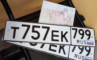 Регистрация (оформление авто) тс в гибдд в 2020 году — как записаться, порядок, правила, документы, госпошлина