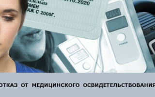 Лишение прав (удостоверения) за отказ от медосвидетельствования (медицинского освидетельствования) в 2020 году — процедура, судебная практика, срок, повторное