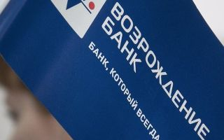 Автокредит (авто в кредит) в банке возрождение в 2020 году — физическим лицам