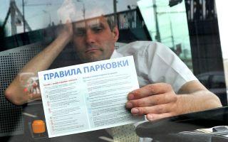 Обжалование штрафа за парковку в 2020 году — на газоне, в москве, с неверным номером машины, инвалида на платной