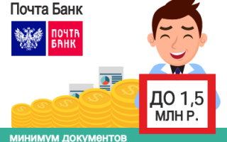 Автокредит (авто в кредит) в почта банке в 2020 году — условия, без первоначального взноса, отзывы
