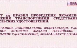 Замена водительского удостоверения (прав) для иностранных граждан в 2020 — отсрочка, закон