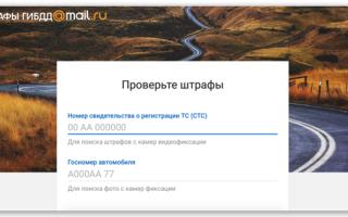 Штрафы гибдд mail ru в 2020 году — проверка, как узнать, оплатить без комиссии, как получить на электронную почту