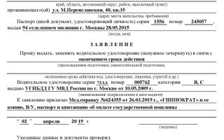 Правила замены водительского удостоверения (прав) в 2020 году — по истечении срока, в мфц, по месту жительства