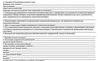 Акт медосвидетельствования (медицинского освидетельствования) в 2020 году — правила заполнения на состояние опьянения, образец