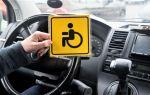 Знак инвалид в 2020 году — кто имеет право, правила установки на автомобиль, как получить в мфц