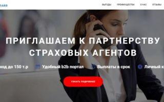 Электронный полис осаго в астро волга в 2020 — купить онлайн