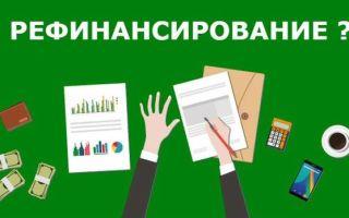 Досрочное погашение автокредита (кредита на авто) в русфинанс банке в 2020 году — заявление, отзывы, возврат страховки