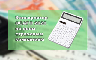 Осаго на мотоцикл в 2020 — онлайн, стоимость, где застраховать в москве