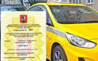 Проверить лицензию такси в 2020 году — на подлинность, по номеру автомобиля