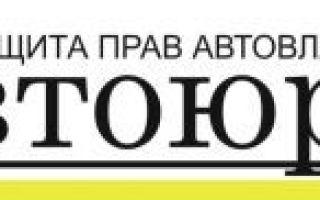 Автоюристы брянска в 2020 году — бесплатная консультация, цены