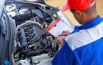 Акт осмотра автомобиля в 2020 году — образец, в автосервисе, для постановки на учет