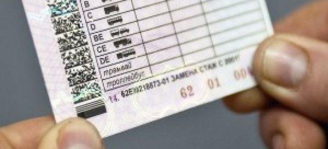 Является ли водительское удостоверение (права) удостоверением личности в 2020 — в магазине, в банке, на почте, в суде