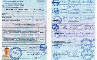 Медкомиссия на водительские права (удостоверение) в 2020 — где пройти, с наркологом и психиатром, документы, сколько стоит