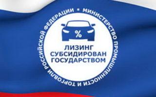 Льготный лизинг в 2020 году — такси, список автомобилей, минпромторг