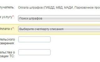 Яндекс штрафы в 2020 году — по номеру авто, онлайн, по номеру постановления, с фото, по водительскому удостоверению