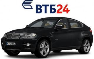 Автокредит (авто в кредит) в втб 24 в 2020 году — условия, онлайн заявка, с остаточным платежом, отзывы
