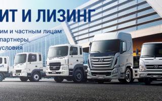 Лизинг грузовых автомобилей в 2020 году — без первоначального взноса, для физических лиц, для ип