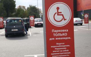 Знак парковка для инвалидов в 2020 году — зона действия, правила установки, разметка