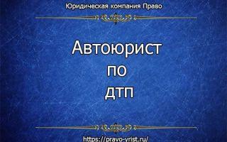 Автоюристы омска в 2020 году — бесплатная консультация, возврат прав, круглосуточно
