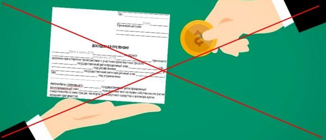 Образец досудебной претензии в страховую компанию по ОСАГО 2020