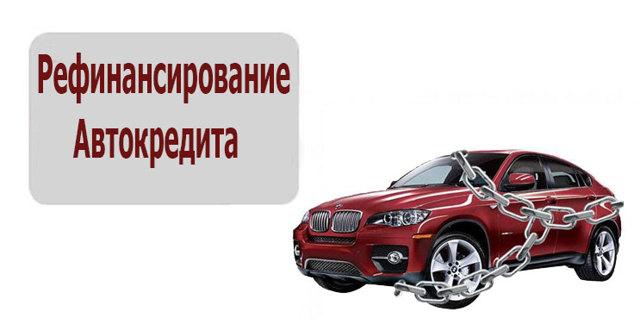 Рефинансирование автокредита (перекредитование кредита на авто) в ВТБ 24 в 2020 - условия, отзывы