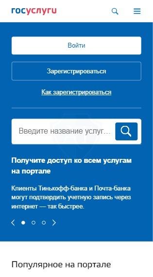 Регистрация (оформление) транспортного средства через Госуслуги в 2020 - инструкция, прекращение, оплата