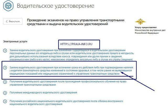 Порядок замены водительского удостоверения (прав) в 2020 - через Госуслуги, в МФЦ