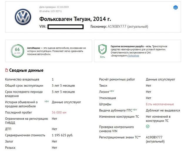Проверка штрафа за парковку онлайн по номеру автомобиля в 2020 году