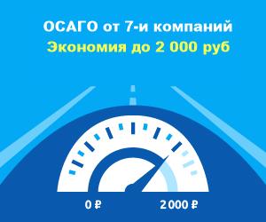 Альфастрахование ОСАГО в 2020 - онлайн, отзывы, рассчитать
