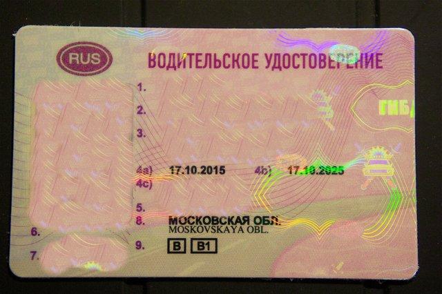 Документы для замены водительского удостоверения (прав) по истечении срока в 2020