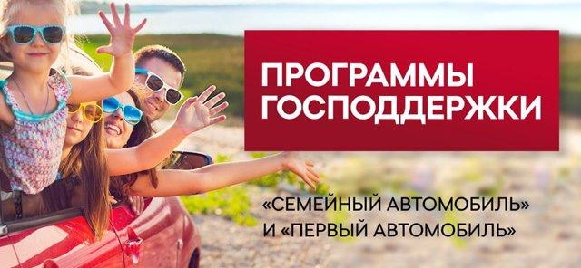 Автокредит с государственным субсидированием (авто в кредит с господдержкой) в ВТБ 24 в 2020 году
