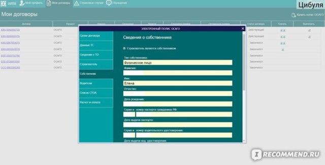 Полис ОСАГО в Зетта страхование онлайн в 2020 - отзывы, рассчитать