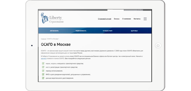 ОСАГО от Либерти страхование онлайн в 2020 - отзывы, расчет