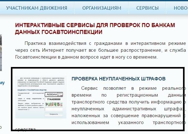 Оплата штрафов ГИБДД без комиссии через интернет в 2020 - картой Сбербанка, по номеру постановления
