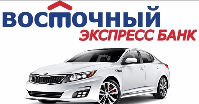Автокредит (авто в кредит) в банке Восточный Экспресс в 2020 году - онлайн заявка, условия