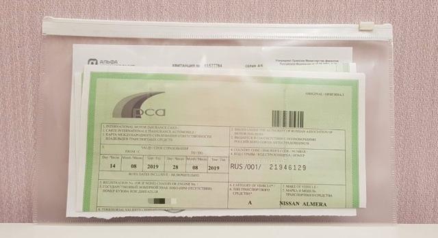 Зеленая карта (green card) в РЕСО в 2020 году - стоимость, купить онлайн