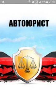 Автоюристы Воронежа в 2020 году - бесплатная консультация, круглосуточно, цены