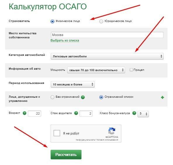 Страхование автомобиля по ОСАГО через интернет в РЕСО в 2020 году