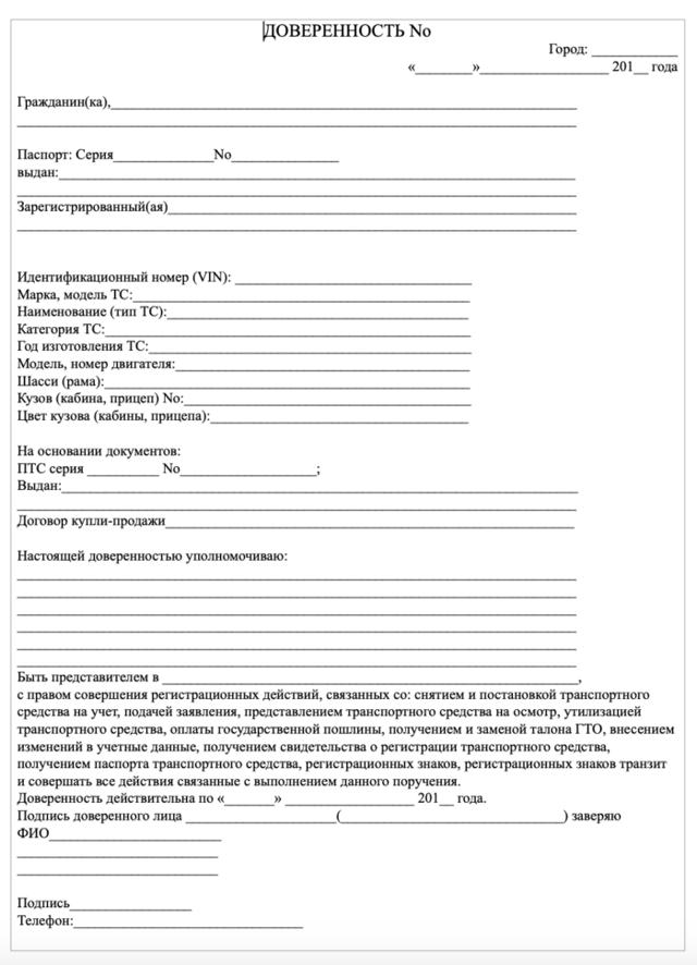 Доверенность на постановку на учет в ГИБДД в 2020 году - простая письменная форма, от физического лица, бланк