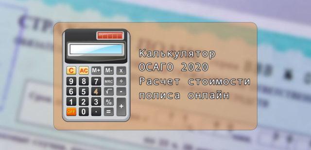 Рассчитать ОСАГО в Росгосстрах в 2020 - онлайн, КБМ