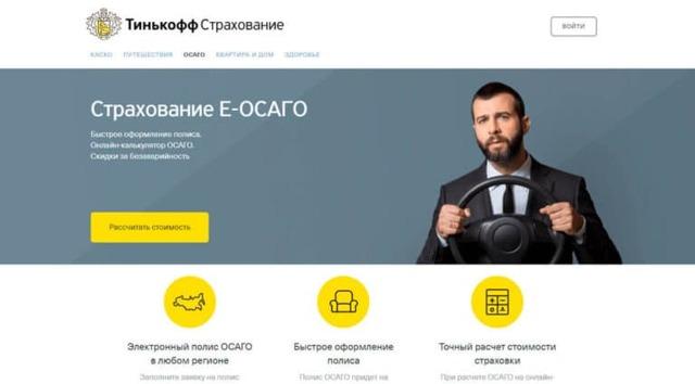 ВТБ страхование ОСАГО в 2020 - отзывы, электронный полис