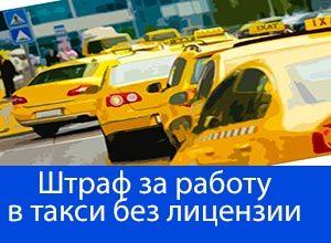 Такси без лицензии на своей машине в 2020 году - штраф, судебная практика