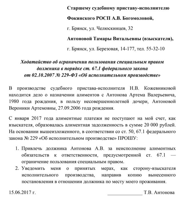 Процедура лишения водительских прав (удостоверения) в 2020 - за пьянку, за неуплату алиментов