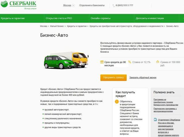 Автокредит для ИП (авто в кредит для индивидуального предпринимателя) в 2020 году - без первоначального взноса, ВТБ 24, Россельхозбанк, в автосалоне, документы